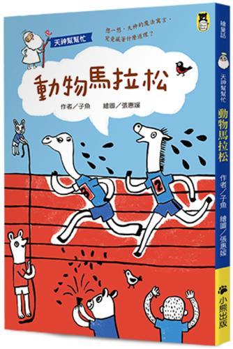 天神幫幫忙:動物馬拉松(新版)