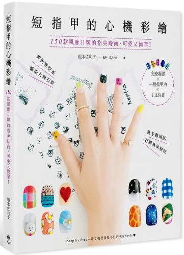 短指甲的心機彩繪:150款風靡日韓的指尖時尚,可愛又簡單!光療凝膠×一般指甲油×手足保養(二版)