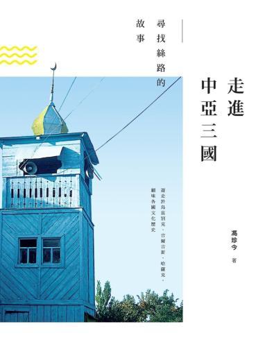 走進中亞三國:尋找絲路的故事