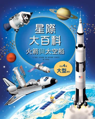 星際大百科-火箭與太空船