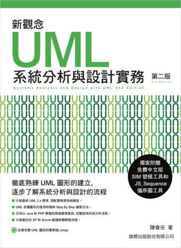 新觀念 UML 系統分析與設計實務 第二版