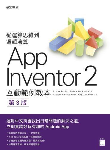 AppInventor 2 互動範例教本 第三版