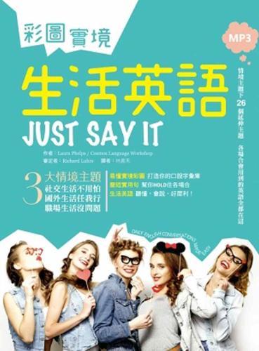 彩圖實境生活英語 Just Say It(25K+1MP3)