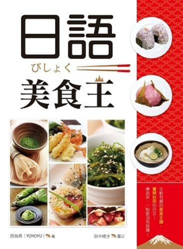 日語美食王(25K +1MP3)