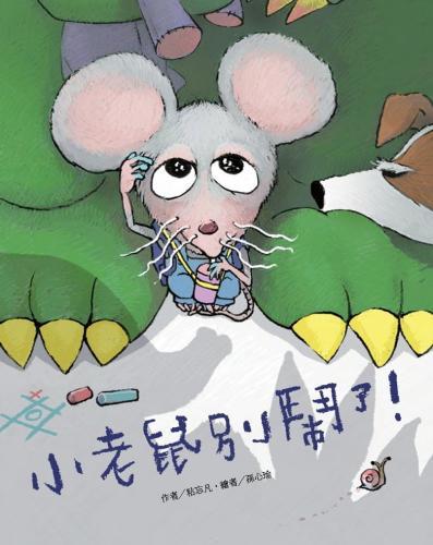 小老鼠別鬧了!