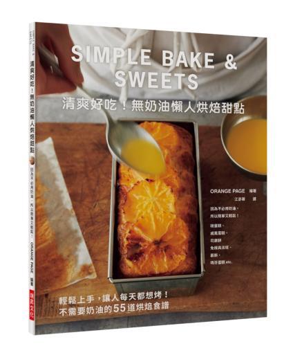 清爽好吃!無奶油懶人烘焙甜點:因為不必用奶油,所以簡單又輕鬆!不需要奶油的55道烘焙食譜