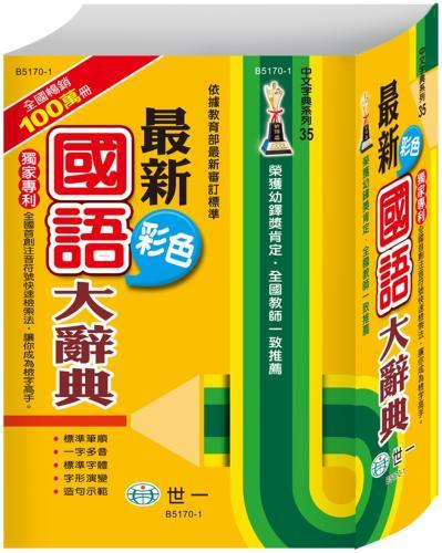 最新彩色國語大辭典(二版)
