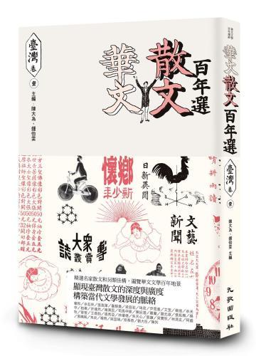 華文散文百年選.臺灣卷1