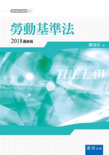 勞動基準法(八版)
