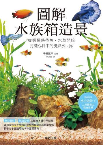 圖解水族箱造景:從選擇熱帶魚?水草開始,打造心目中的優游水世界