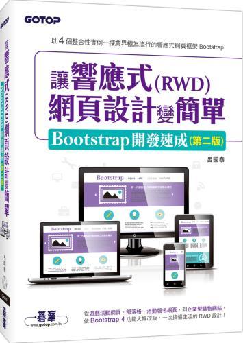 讓響應式(RWD)網頁設計變簡單:Bootstrap開發速成(二版)