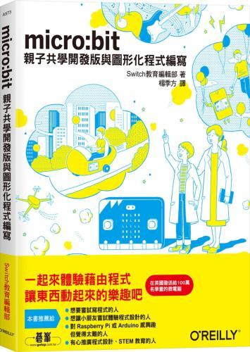 Micro:bit 親子共學開發版與圖形化程式編寫