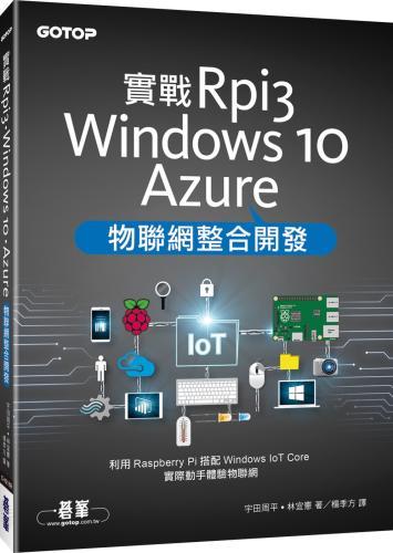 實戰Rpi3、Windows 10、Azure物聯網整合開發