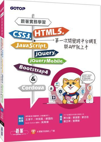 跟著實務學習HTML5、CSS3、JavaScript、jQuery、jQuery Mobile、Bootstrap 4&Cordova第一次開發跨平台網頁與APP就上手