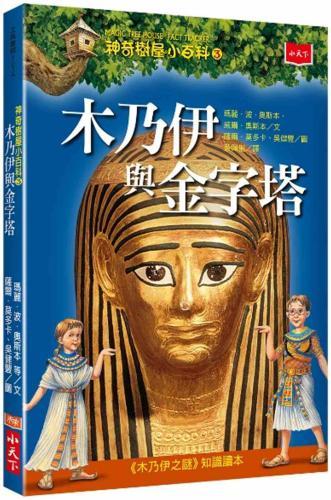 神奇樹屋小百科3:木乃伊與金字塔