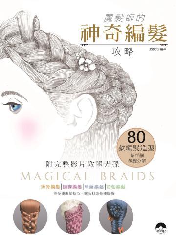 Magical Braids!—魔髮師的神奇編髮攻略 (附影片教學)