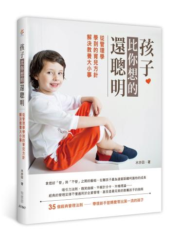 孩子比你想的還聰明:從管理學學到的育兒方針,解決教養大小事