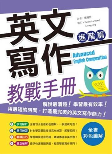 英文寫作教戰手冊:進階篇(20K彩色+解答別冊)