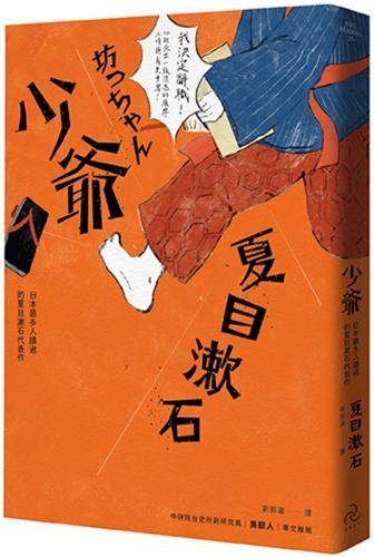 少爺:日本最多人讀過的夏目漱石代表作(全新修訂版)