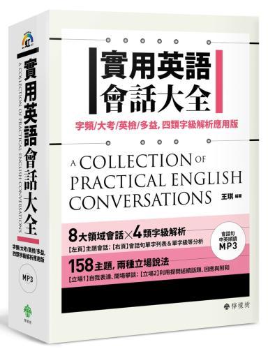 實用英語會話大全:字頻/大考/英檢/多益,四類字級解析應用版(附 會話句中英順讀MP3)