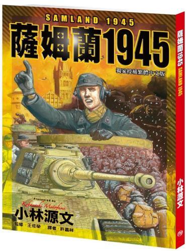 薩姆蘭1945(A4大開本)