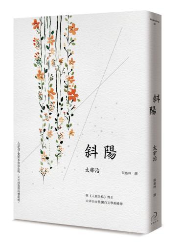 斜陽(太宰治女性獨白文學顛峰作,或愛與革命已完成)(二版)