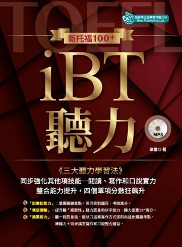 新托福100+iBT聽力(附MP3)