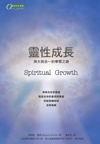 靈性成長:與大我合一的學習之路