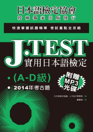 J.TEST實用日本語檢定:2014年考古題(A-D級)(附光碟)