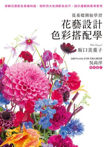 從基礎開始學習:花藝設計色彩搭配學