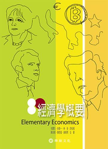 經濟學概要(6版)