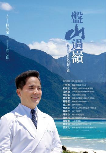 盤山過嶺:林欣榮教授創新之路