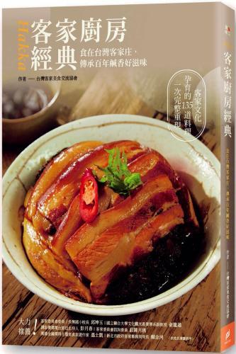 客家廚房經典:食在台灣客家庄,傳承百年鹹香好滋味