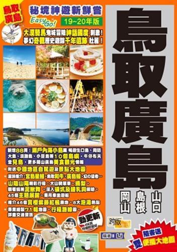 鳥取廣島(19-20年版):秘境神遊新鮮嘗Easy GO!