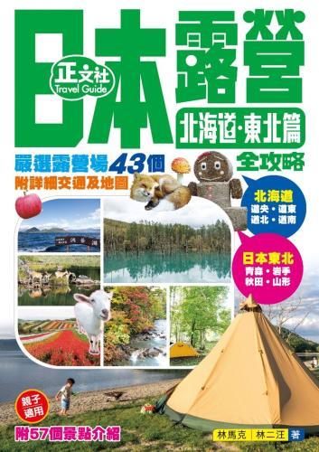 日本露營全攻略 北海道.東北篇