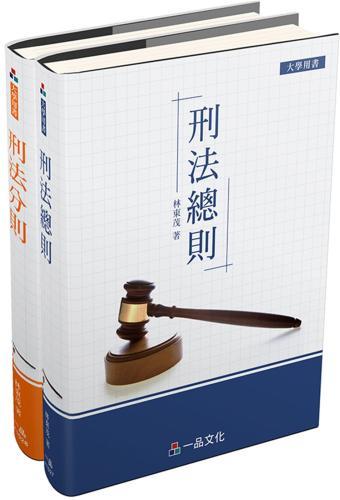 林東茂:刑法綜覽(一品)(共2本)