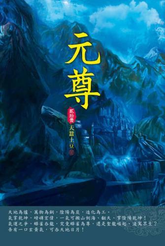元尊(第二十一卷):首席之爭