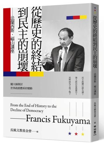 從歷史的終結到民主的崩壞:法蘭西斯?福山講座