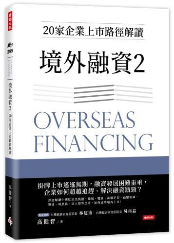 境外融資2:20家企業上市路徑解讀