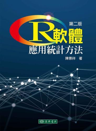 R軟體:應用統計方法(二版)(附光碟/1片)