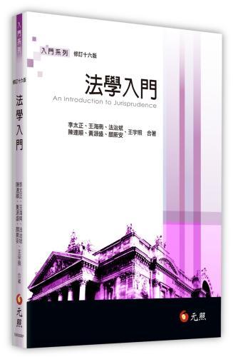 法學入門(16版)