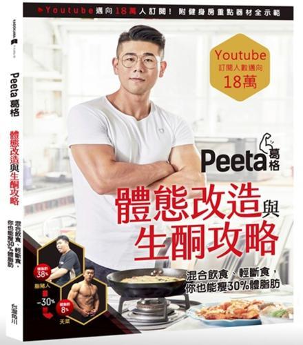 Peeta葛格體態改造與生酮攻略!:混合飲食、輕斷食,你也能狂瘦30%體脂肪