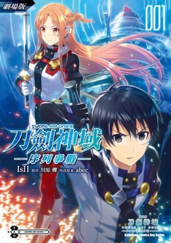 劇場版 Sword Art Online刀劍神域 ─序列爭戰─ (1)