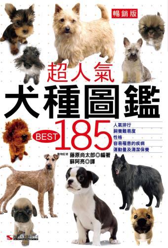 超人氣犬種圖鑑BEST 185(暢銷版)(二版)