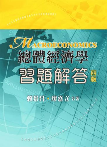 總體經濟學 習題解答(四版)