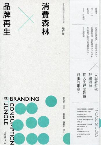 消費森林×品牌再生:李永銓的設計七大法則(增訂版)