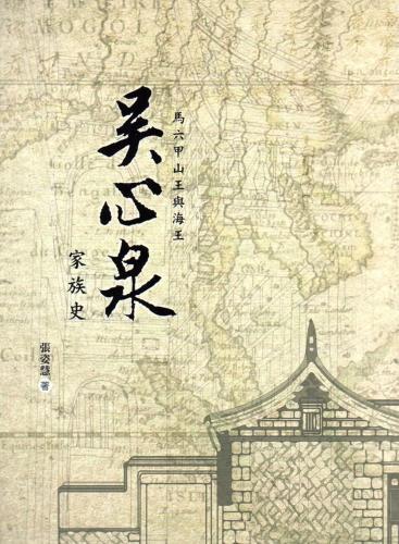 馬六甲山王與海王:吳心泉家族史(精裝)
