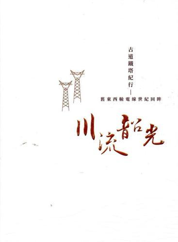 古道電塔紀行:舊東西輸電線世紀回眸(台灣電力文化資產叢書04)