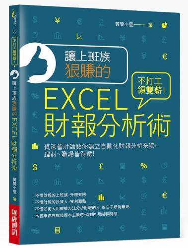 讓上班族狠賺的EXCEL財報分析術:不打工領雙薪!資深會計師教你建立自動化財報分析系統,理財、職場皆得意