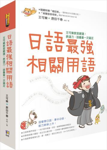日語最強相關用語:王可樂教室嚴選!表達力?語彙量一次滿足(附「相關用語」收聽QRCode)